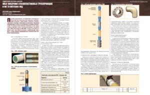 Опыт внедрения стеклопластиковых трубопроводов и НКТ в системах ППД