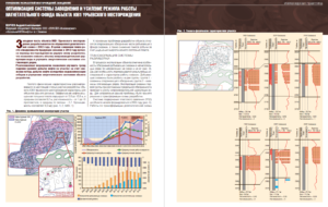 Оптимизация системы заводнения и усиление режима работы нагнетательного фонда объекта ЮВ1 Урьевского месторождения