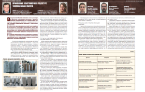 Применение эластомеров в рецептуре тампонажных смесей