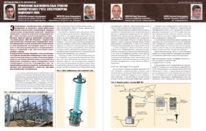 Применение высоковольтных пунктов коммерческого учета электроэнергии подвесного типа