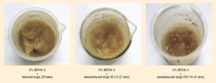 Рис. 2. Взаимодействие реагента МПНК-5 с водой различной минерализации