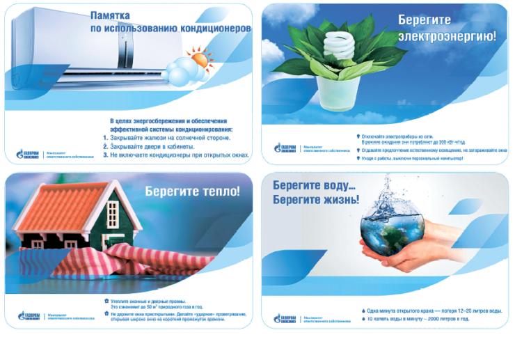Рис. 3. Популяризация энергосбережения в ПАО «Газпром нефть»