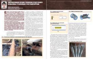 Совершенствование методов и технических средств защиты промысловых трубопроводов от внутренней коррозии