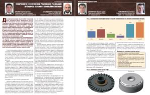 Технические и стратегические решения для реализации потенциала скважин с боковыми стволами