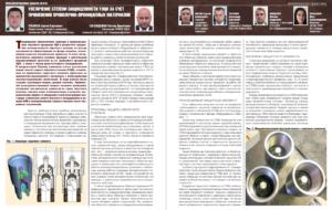 Увеличение степени защищенности УЭЦН за счет применения проволочно-проницаемых материалов