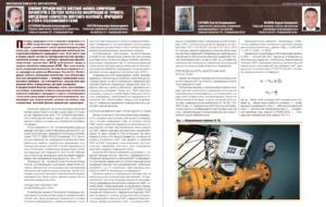 Влияние периодичности внесения физико-химических параметров на точность определения количества попутного нефтяного, природного и сухого отбензиненного газов