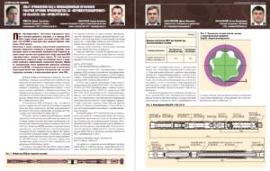Опыт применения ВЗД с инновационным профилем рабочих органов производства АО «Пермнефтемашремонт» на объектах ПАО «Оренбургнефть»
