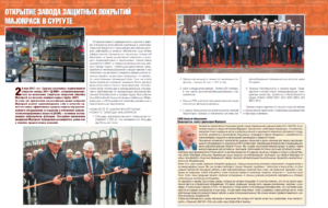 Открытие завода защитных покрытий Majorpack в Сургуте
