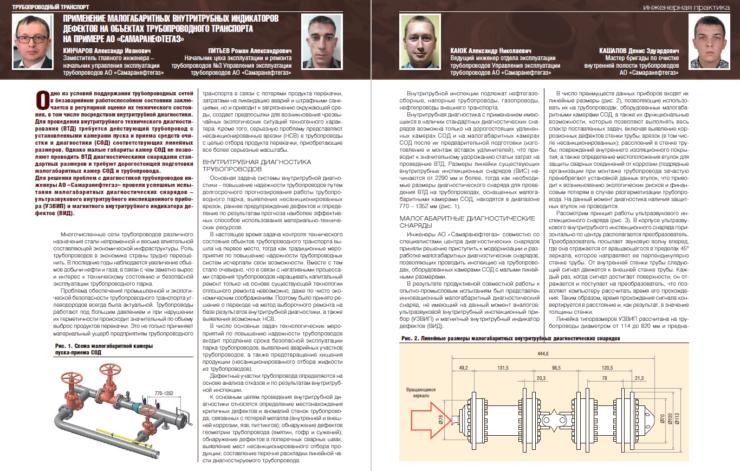 Применение малогабаритных внутритрубных индикаторов дефектов на объектах трубопроводного транспорта на примере АО «Самаранефтегаз»