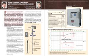 Система управления и мониторинга для установок штанговых винтовых насосов