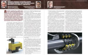 Возможность применения ультразвуковых сенсоров для проведения мониторинга скорости коррозии на объектах сбора нефти и газа на примере АО «Самаранефтегаз»
