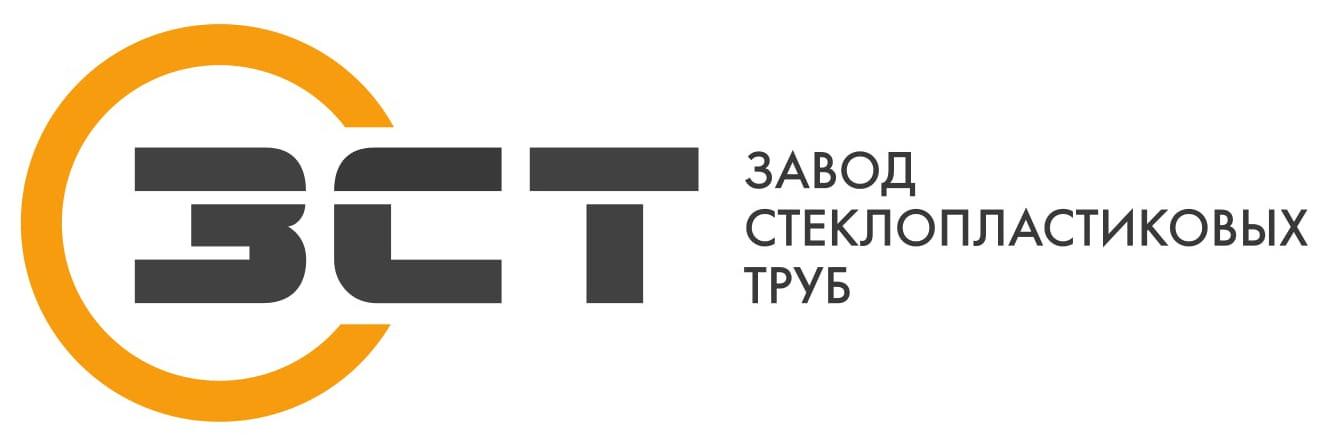 Завод стеклопластиковых труб (ЗСТ)