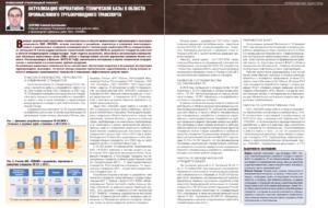 Актуализация нормативно-технической базы в области промыслового трубопроводного транспорта