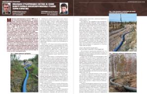 Мобильная трубопроводная система на основе полиуретановых плоскосворачиваемых рукавов: теория и практика