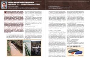 Особенности использования полиэтиленовых армированных труб в сложных геологических условиях
