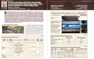Результаты ОПИ трубной продукции из сталей разных марок и оценка способов защиты стыков сварных соединений в ООО «ЛУКОЙЛ-Западная Сибирь»