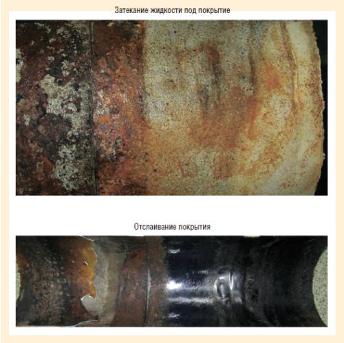 Рис. 13. Состояние антикоррозионного покрытия Amercoat 391 PC в зоне установки защитного кольца