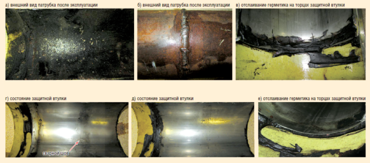 Рис. 3. Результаты исследований патрубка из Ст. 10 с защитной втулкой («метод Чуйко») и полимерным покрытием PolyPlex-P