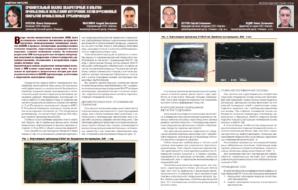 Сравнительный анализ лабораторных и опытно-промысловых испытаний внутренних антикоррозионных покрытий промысловых трубопроводов