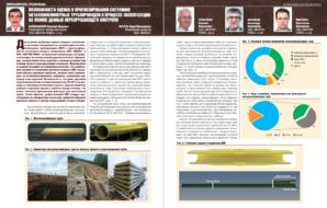 Возможности оценки и прогнозирования состояния металлополимерных трубопроводов в процессе эксплуатации на основе данных неразрушающего контроля