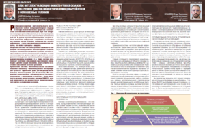 Блок интеллектуализации нижнего уровня скважин – инструмент диагностики и управления добычей нефти в осложненных условиях