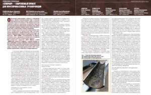«Северкор» – современный прокат для нефтепромысловых трубопроводов