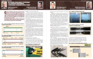 Изготовление промысловых трубопроводов с аустенитными наконечниками с применением ротационной сварки трением