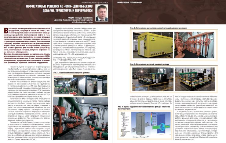Нефтегазовые решения АО «ОМК» для объектов добычи, транспорта и переработки