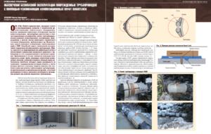 Обеспечение безопасной эксплуатации поврежденных трубопроводов с помощью усиливающих композиционных муфт SmartLock