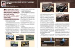 Подсистема интеллектуального контроля трубопроводов (ТСТ-ПИКЕТ)