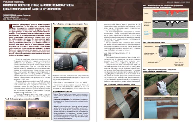 Полимерное покрытие Stopaq на основе полиизобутилена для антикоррозионной защиты трубопроводов