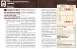 Применение металлических сборно-разборных трубопроводов