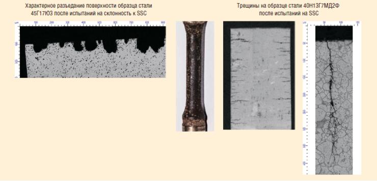 Рис. 4. Результаты испытаний аустенитных сталей 45Г17Ю3 и 40Н13Г7МД2Ф