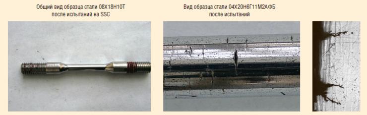 Рис. 5. Результаты испытаний аустенитных нержавеющих сталей 08Х18Н10Т и 04Х20Н6Г11М2АФБ
