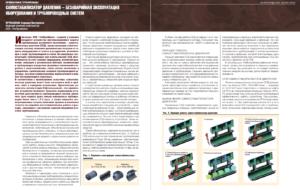 Самостабилизатор давления – безаварийная эксплуатация оборудования и трубопроводных систем