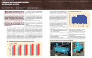 О повышении энергоэффективности насосного оборудования для систем ППД
