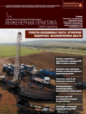 Инженерная практика №01/2018