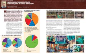 Эксплуатация оборудования системы ППД на месторождениях ТПП «ЛУКОЙЛ-Севернефтегаз»