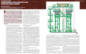 3D проектирование в среде Autocad Bentley Plant или простым языком о сложном