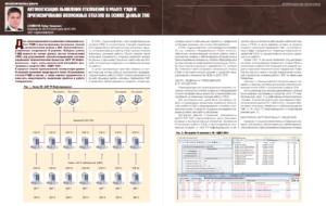 Автоматизация выявления отклонений в работе УЭЦН и прогнозирования возможных отказов на основе данных ТМС