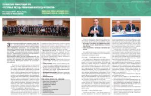 Техническая конференция SPE «Третичные методы увеличения нефтеотдачи пластов»
