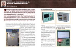 Интеллектуальная станция управления для ШГН на базе отечественного контроллера «РУМБ»