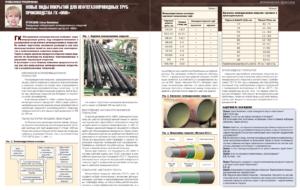Новые виды покрытий для нефтегазопроводных труб производства ГК «ОМК»