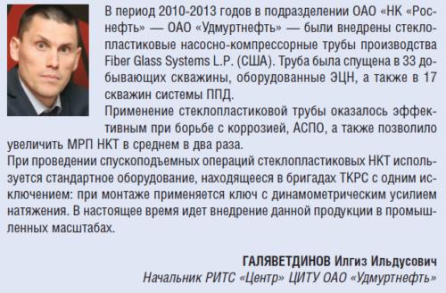 Отзыв о результатах эксплуатации стеклопластиковых труб FGS В ОАО «УДМУРТНЕФТЬ»