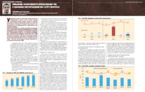 Повышение эффективности использования ТМС в скважинах месторождений ОАО «Сургутнефтегаз»