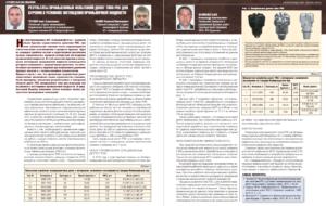Результаты промысловых испытаний долот типа PDC для бурения в условиях поглощения промывочной жидкости
