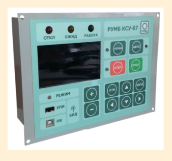 Рис. 2. Отечественный контроллер «РУМБ» в составе станции управления