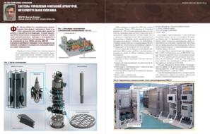 Системы управления фонтанной арматурой. Интеллектуальная скважина
