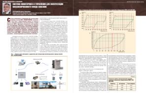 Система мониторинга и управления для эксплуатации механизированного фонда скважин