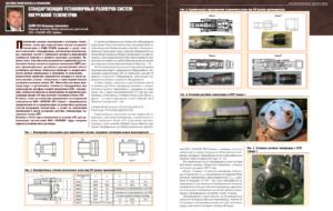 Стандартизация установочных размеров систем погружной телеметрии